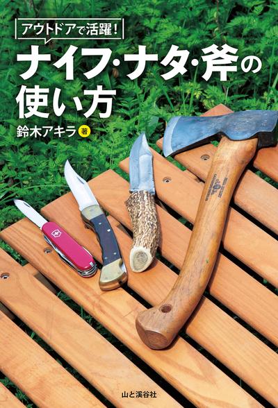 アウトドアで活躍! ナイフ・ナタ・斧の使い方-電子書籍