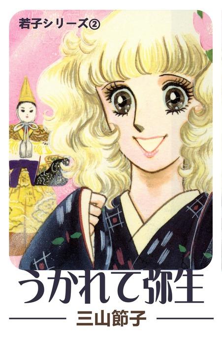 若子シリーズ2 うかれて弥生-電子書籍-拡大画像
