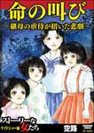 命の叫び~継母の虐待が招いた悲劇~-電子書籍