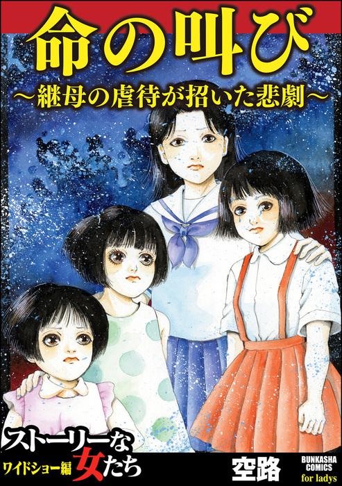 命の叫び~継母の虐待が招いた悲劇~-電子書籍-拡大画像