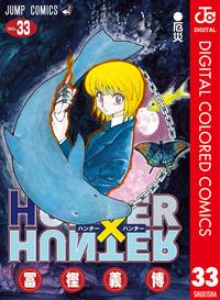 HUNTER×HUNTER カラー版 33-電子書籍