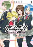 スクールガールストライカーズ Comic Channel 1巻-電子書籍
