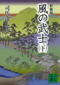 新装版 風の武士(下)-電子書籍