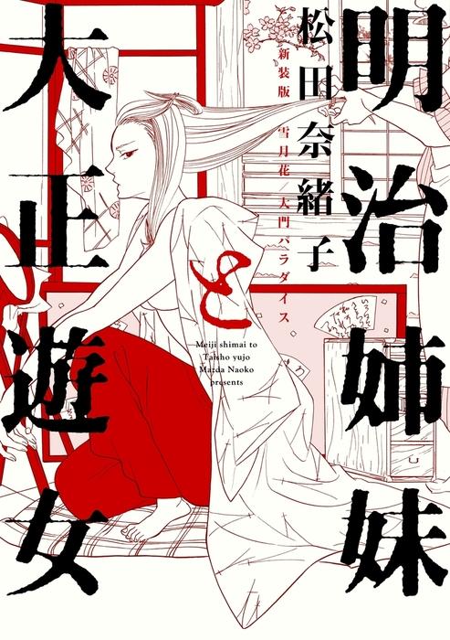 明治姉妹と大正遊女 新装版 雪月花/大門パラダイス拡大写真