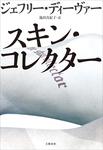 スキン・コレクター-電子書籍