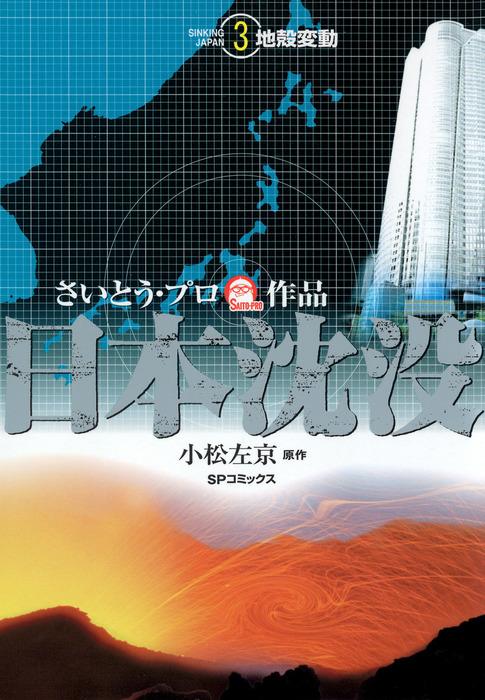 日本沈没 3拡大写真
