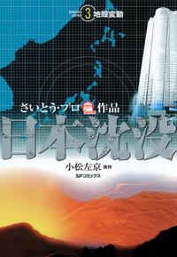 日本沈没 3