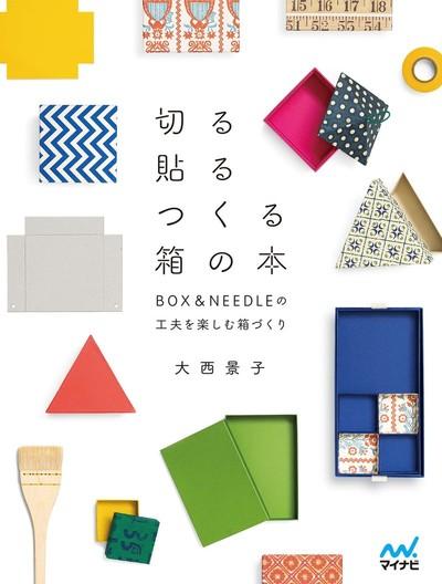 切る貼るつくる箱の本 BOX&NEEDLEの工夫を楽しむ箱づくり-電子書籍
