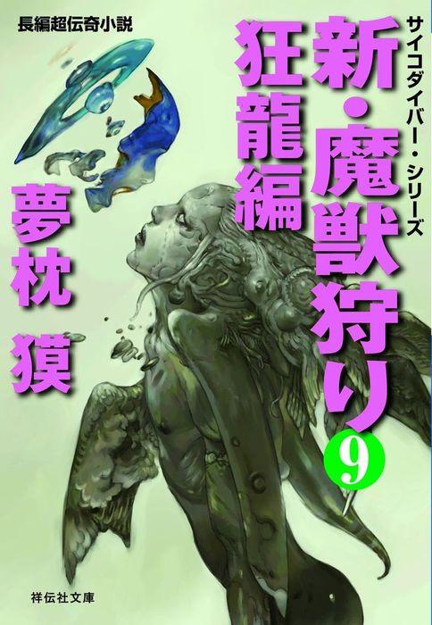 新・魔獣狩り9 狂龍編拡大写真