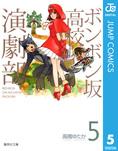 ボンボン坂高校演劇部 5-電子書籍