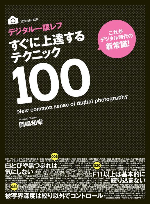 デジタル一眼レフすぐに上達するテクニック100拡大写真