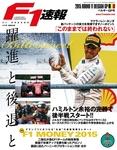 F1速報 2015 Rd11 ベルギーGP号-電子書籍