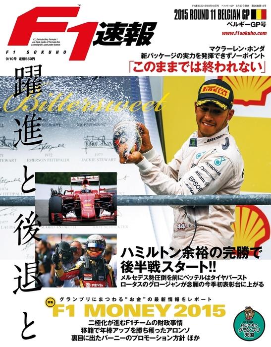 F1速報 2015 Rd11 ベルギーGP号拡大写真