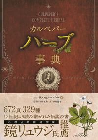 カルペパー ハーブ事典-電子書籍