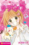 マジカル★ドリーム キラピチ5 1巻-電子書籍