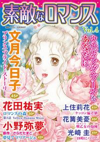 素敵なロマンス Vol.4-電子書籍