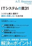 ITシステムの罠31-電子書籍
