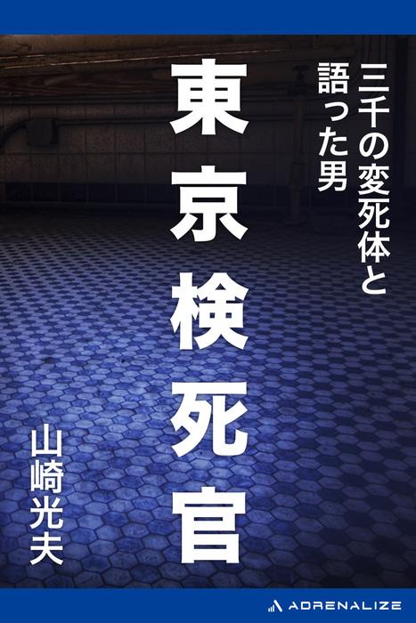 東京検死官 三千の変死体と語った男-電子書籍-拡大画像