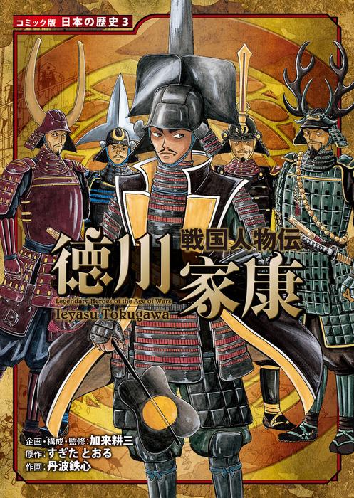 コミック版 日本の歴史 戦国人物伝 徳川家康拡大写真