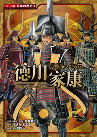 コミック版 日本の歴史 戦国人物伝 徳川家康-電子書籍