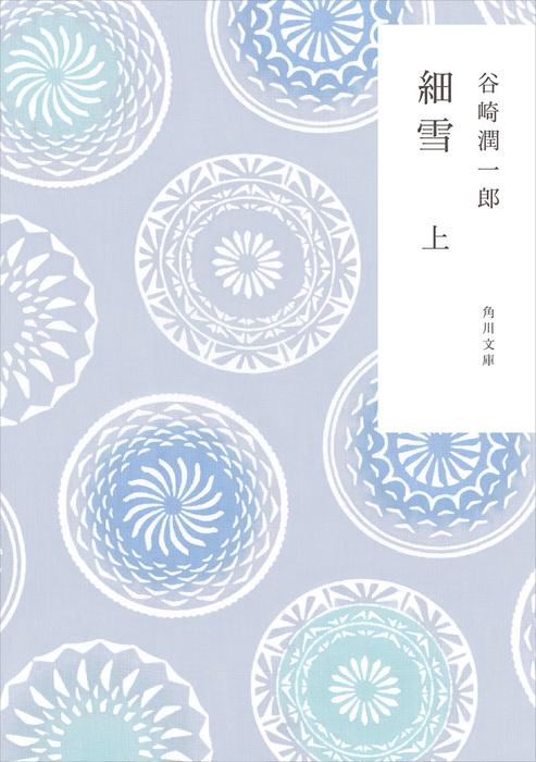 新装版 細雪 上-電子書籍-拡大画像