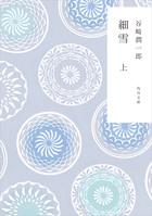 新装版 細雪(角川文庫)