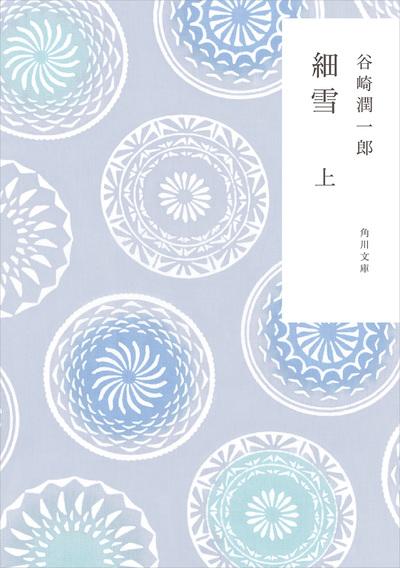 新装版 細雪 上-電子書籍