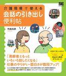 介護現場で使える会話の引き出し便利帖-電子書籍