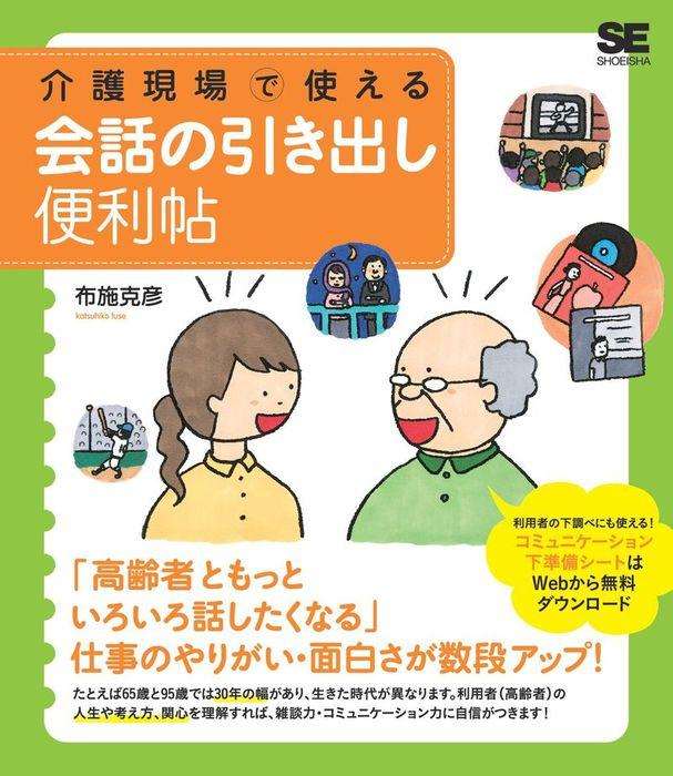 介護現場で使える会話の引き出し便利帖-電子書籍-拡大画像