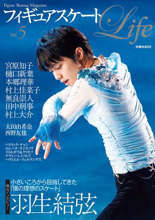 フィギュアスケートLife Vol.5拡大写真