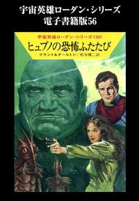 宇宙英雄ローダン・シリーズ 電子書籍版56 生ける死者