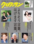 クロワッサン 2016年 8月25日号 No.931-電子書籍