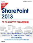 ひと目でわかる SharePoint 2013 サイトカスタマイズ&開発編-電子書籍