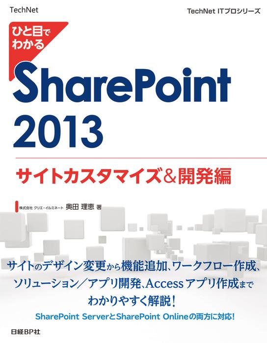 ひと目でわかる SharePoint 2013 サイトカスタマイズ&開発編-電子書籍-拡大画像