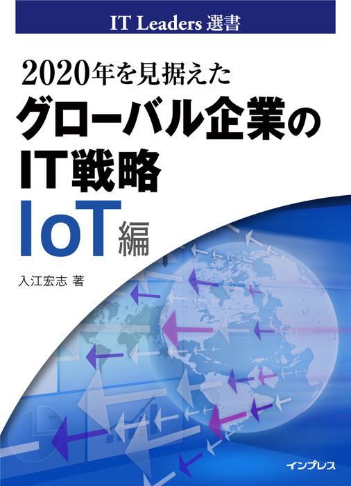 2020年を見据えたグローバル企業のIT戦略 IoT編-電子書籍-拡大画像