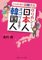 ワリカンにする日本人 オゴリが普通の韓国人