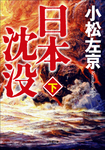 日本沈没(下)-電子書籍