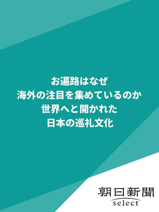 お遍路はなぜ海外の注目を集めているのか 世界へと開かれた日本の巡礼文化-電子書籍-拡大画像