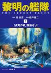黎明の艦隊 コミック版(7)-電子書籍