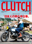 CLUTCH Magazine Vol.50-電子書籍