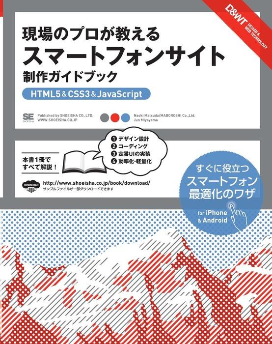 現場のプロが教えるスマートフォンサイト制作ガイドブック[HTML5&CSS3&JavaScript]-電子書籍-拡大画像