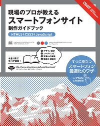 現場のプロが教えるスマートフォンサイト制作ガイドブック[HTML5&CSS3&JavaScript]-電子書籍