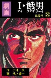 I・餓男 3 兇殺行-電子書籍
