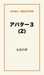 アバター3(2)-電子書籍