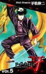 マーダーライセンス牙(5)-電子書籍