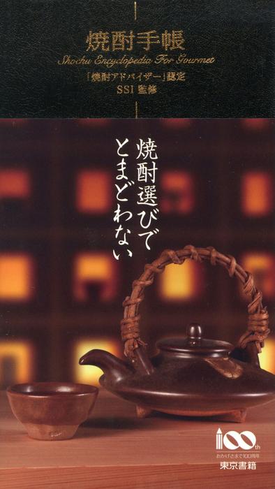 焼酎手帳拡大写真