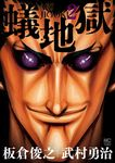 蟻地獄 2-電子書籍