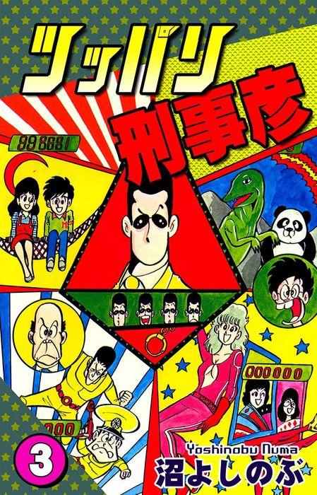 ツッパリ刑事彦(3)-電子書籍-拡大画像