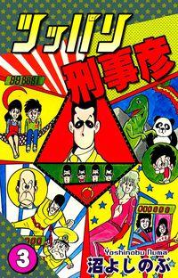ツッパリ刑事彦(3)