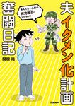 夫イクメン化計画奮闘日記-電子書籍